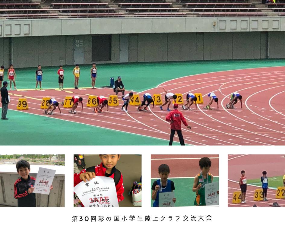第30回彩の国小学生陸上クラブ交流大会写真