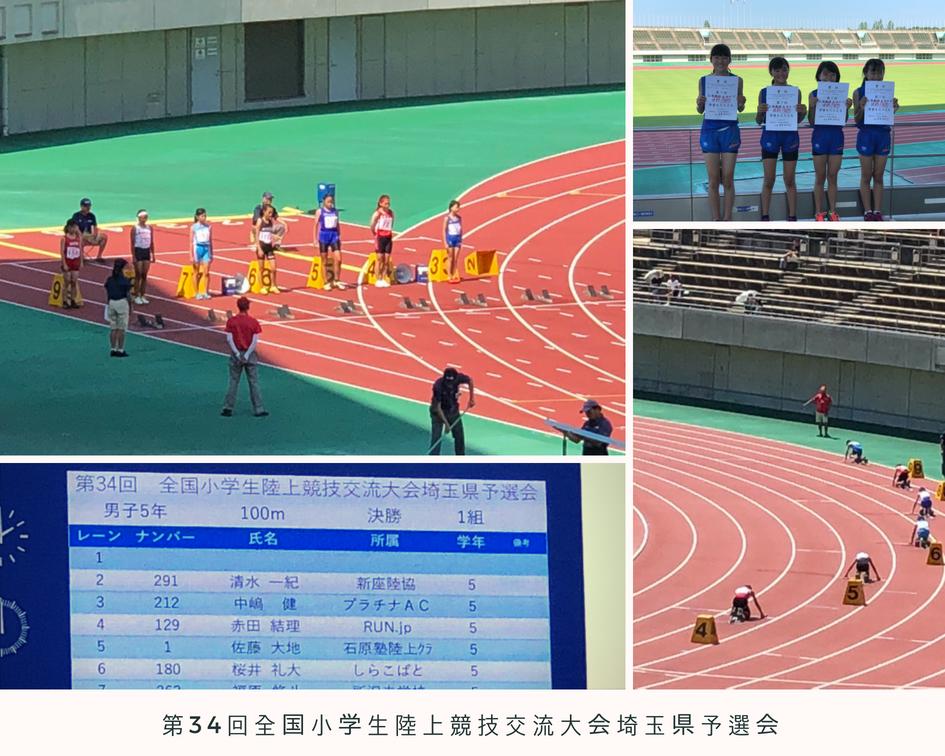 第34回全国小学生陸上競技交流大会埼玉県予選会写真