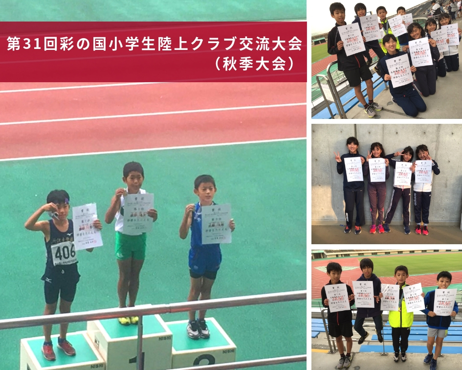 第31回彩の国小学生陸上クラブ交流大会(秋季大会)写真