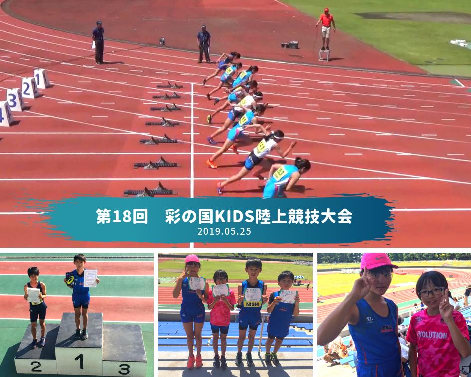 第18回彩の国KIDS陸上競技大会写真