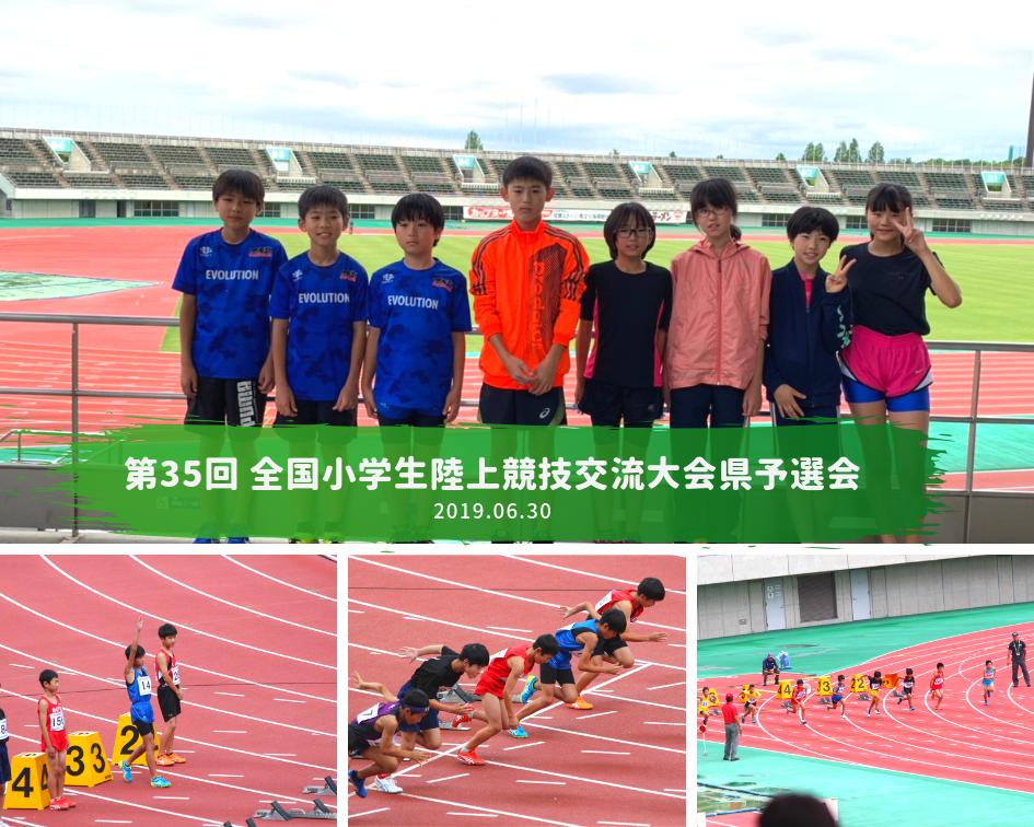 第35回全国小学生陸上競技交流大会埼玉県予選会写真