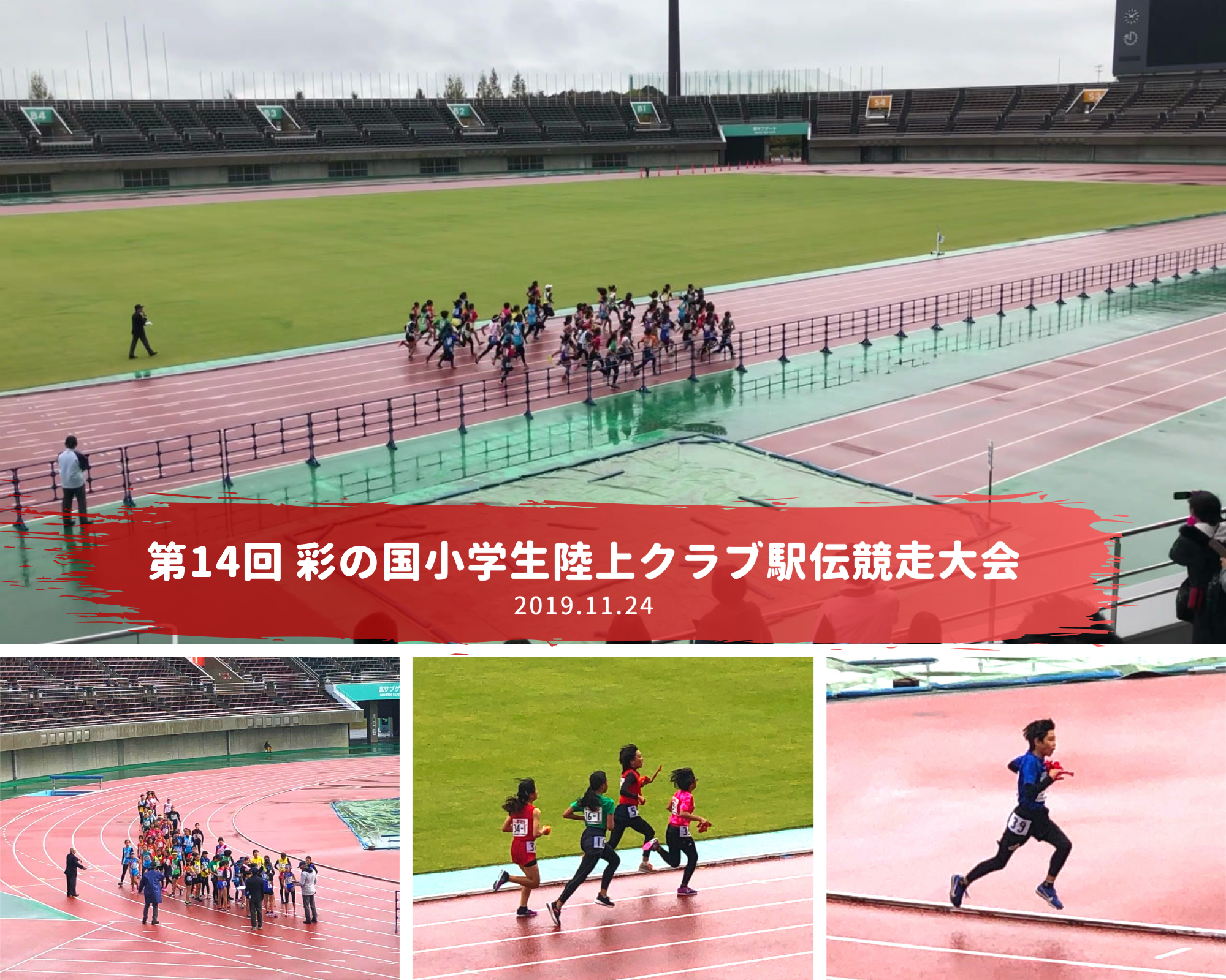 第14回彩の国小学生陸上クラブ駅伝競走大会