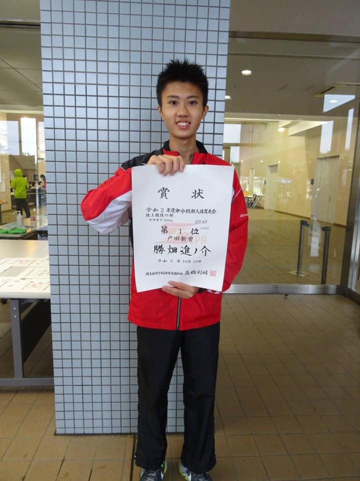 令和2年度 埼玉県中学校新人体育大会優勝選手