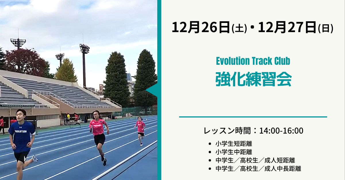 Evolution Track Club強化練習会