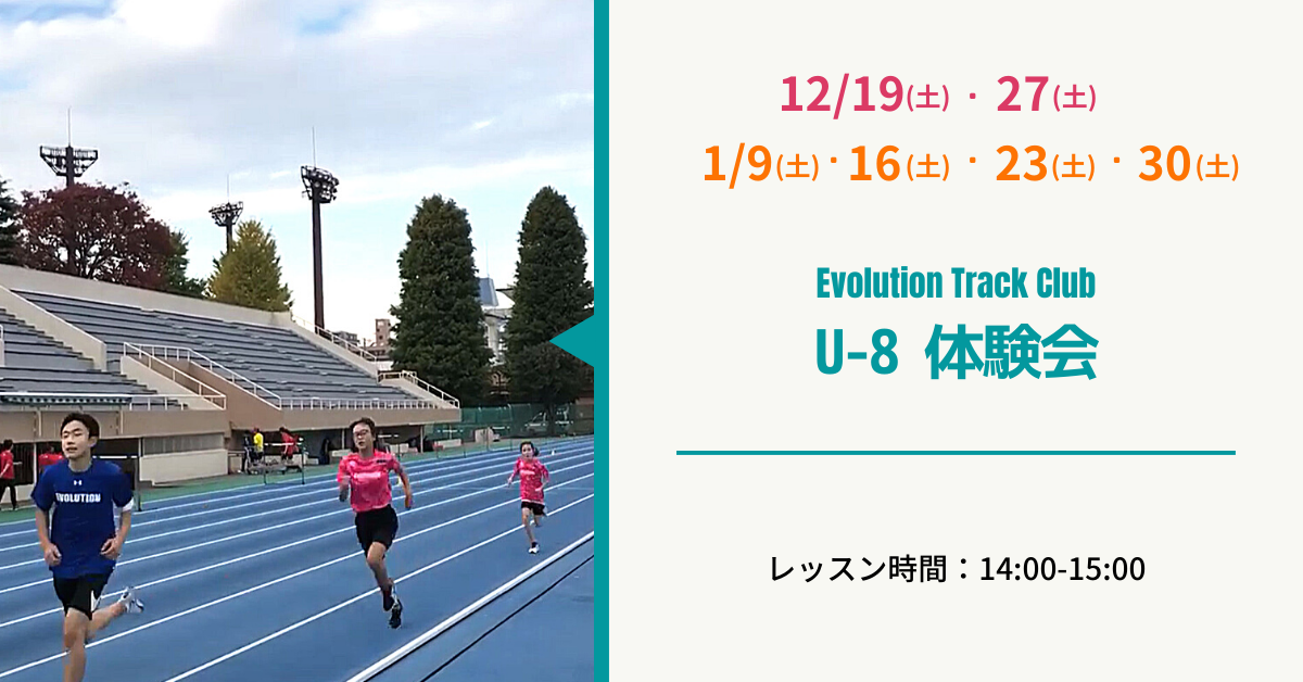 Evolution Track Club U-8体験会
