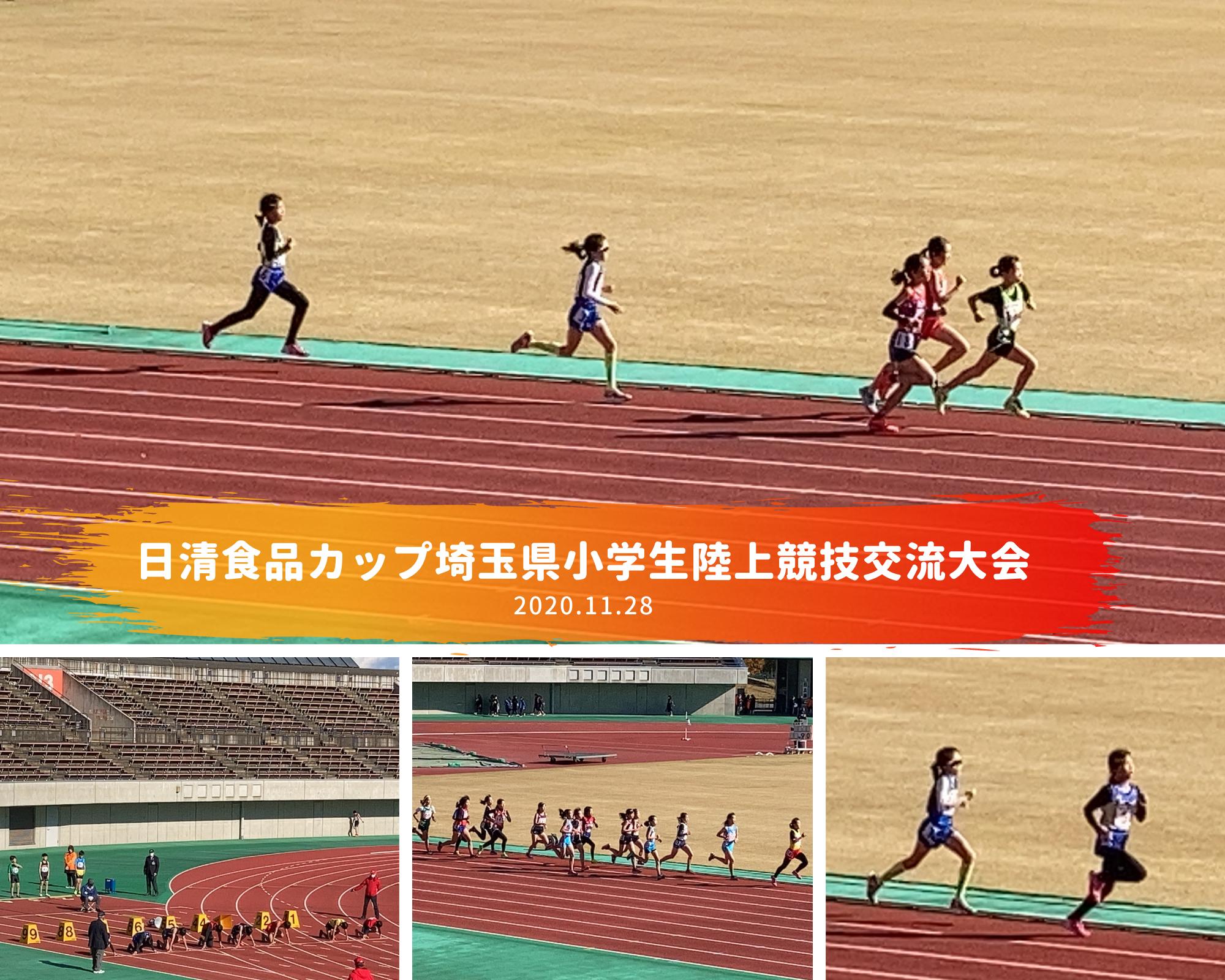 日清食品カップ埼玉県小学生陸上競技交流大会