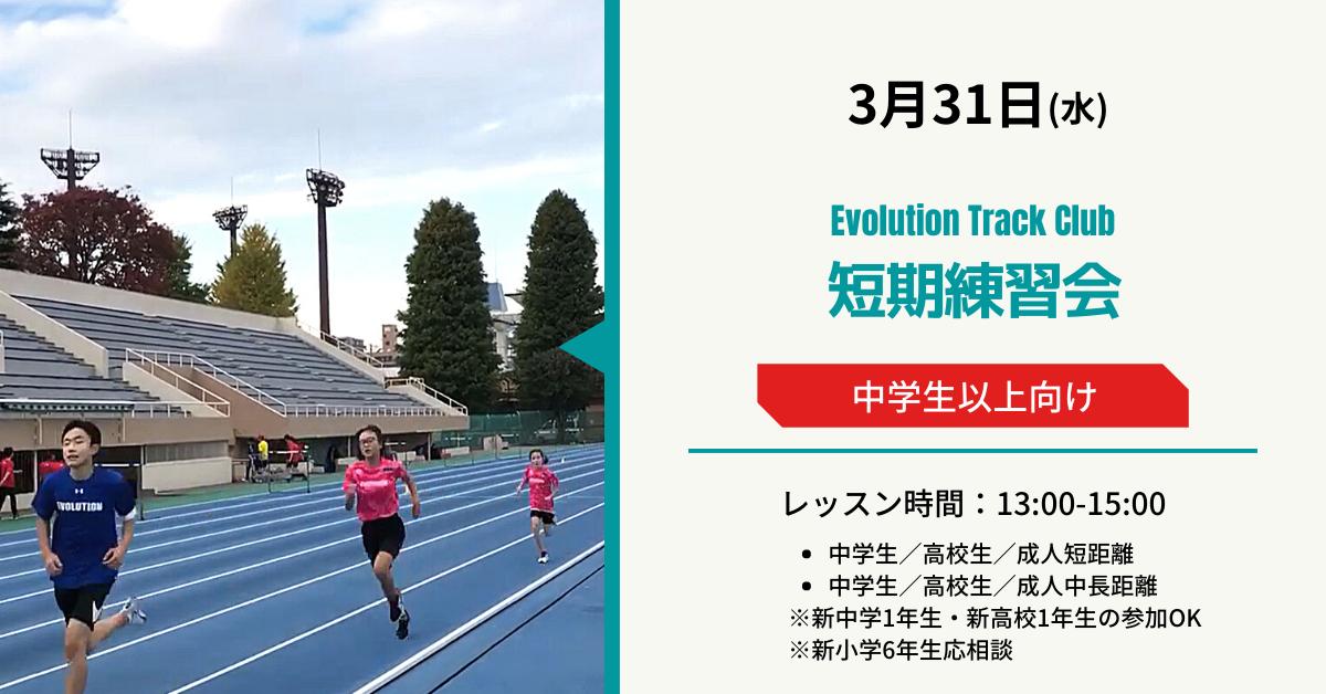 3月31日開催短期練習会