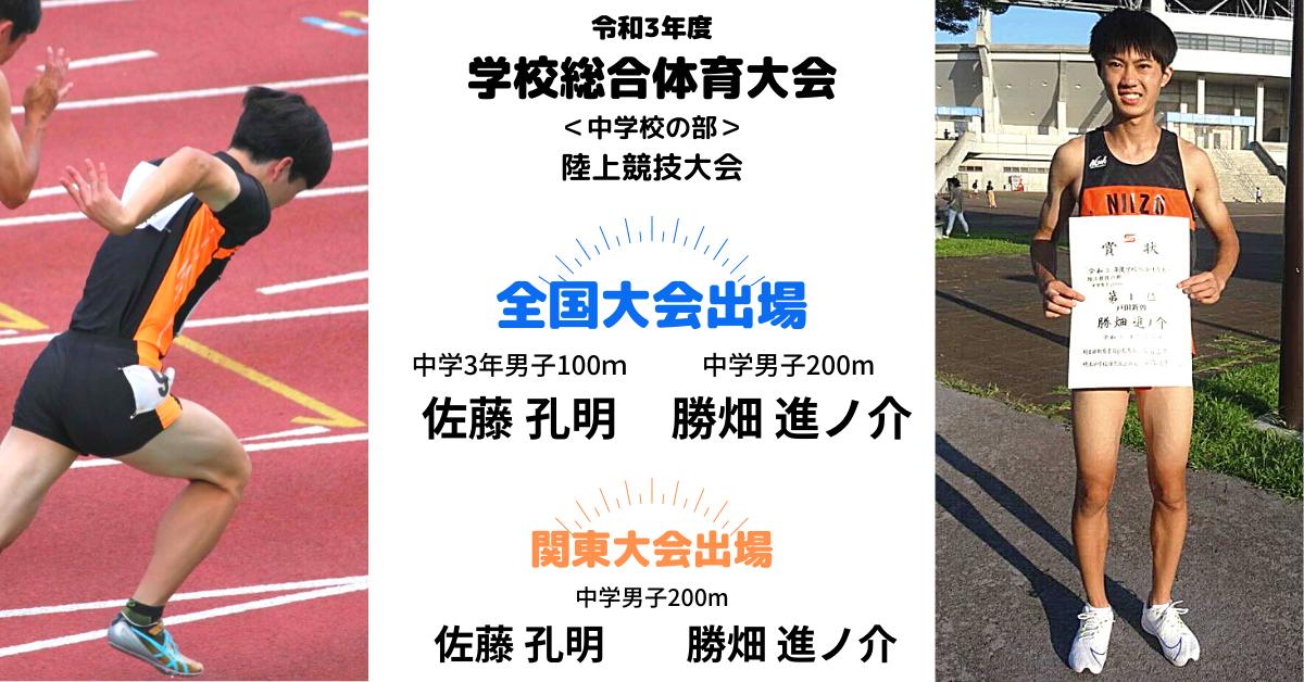 令和3年度 埼玉県学校総合体育大会<中学校の部>陸上競技大会
