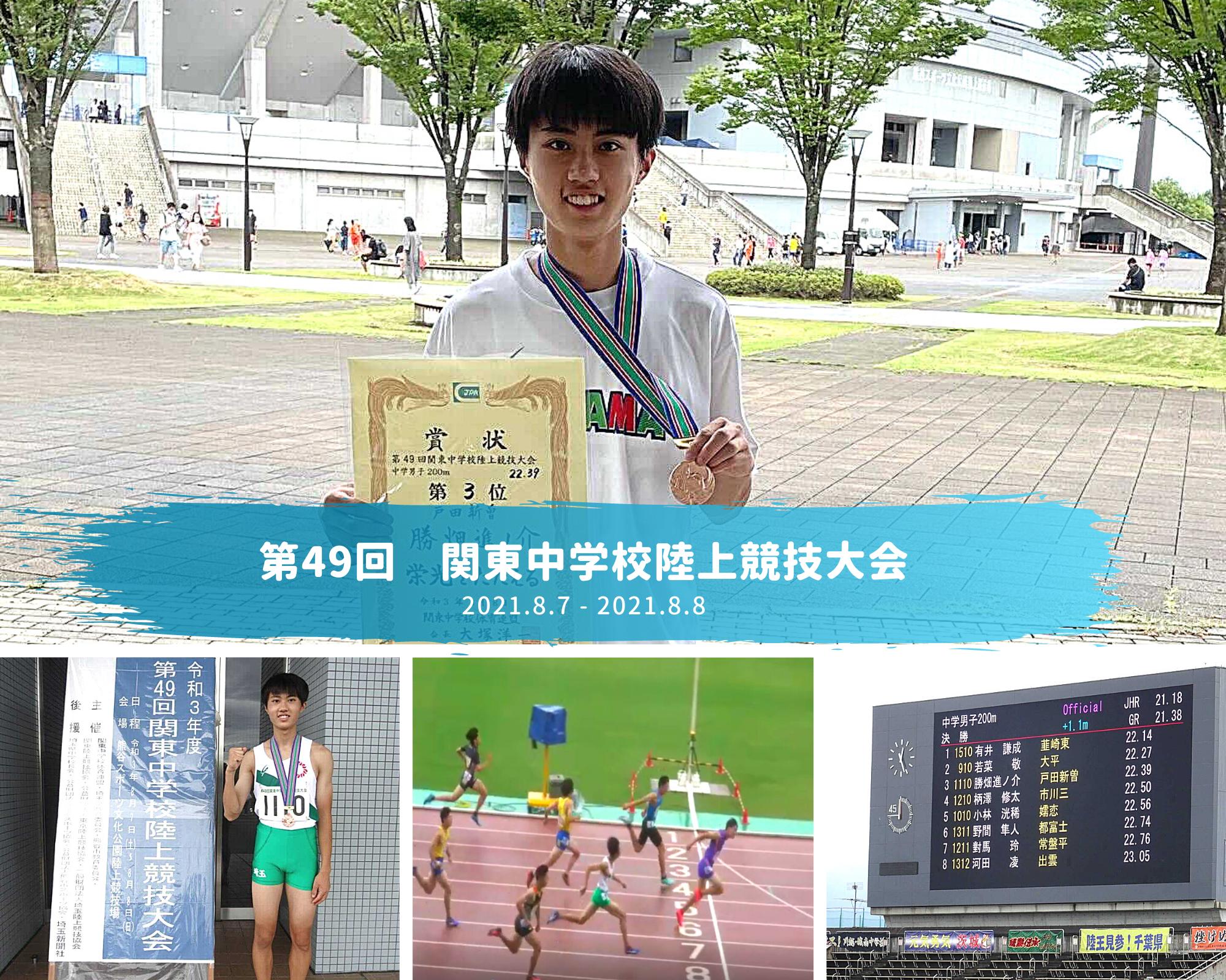 第49回関東中学校陸上競技大会