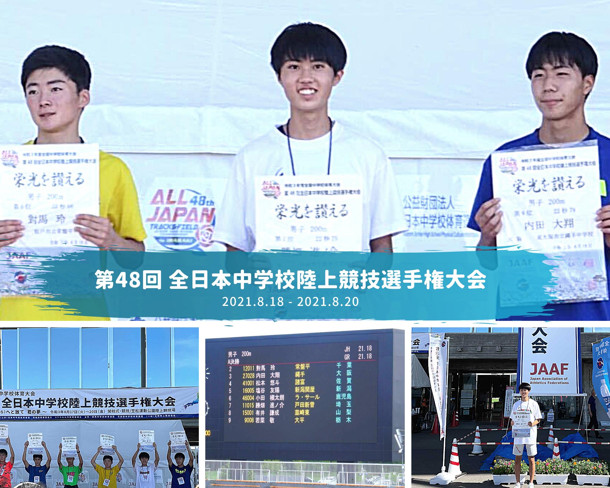 第48回全日本中学校陸上競技選手権大会