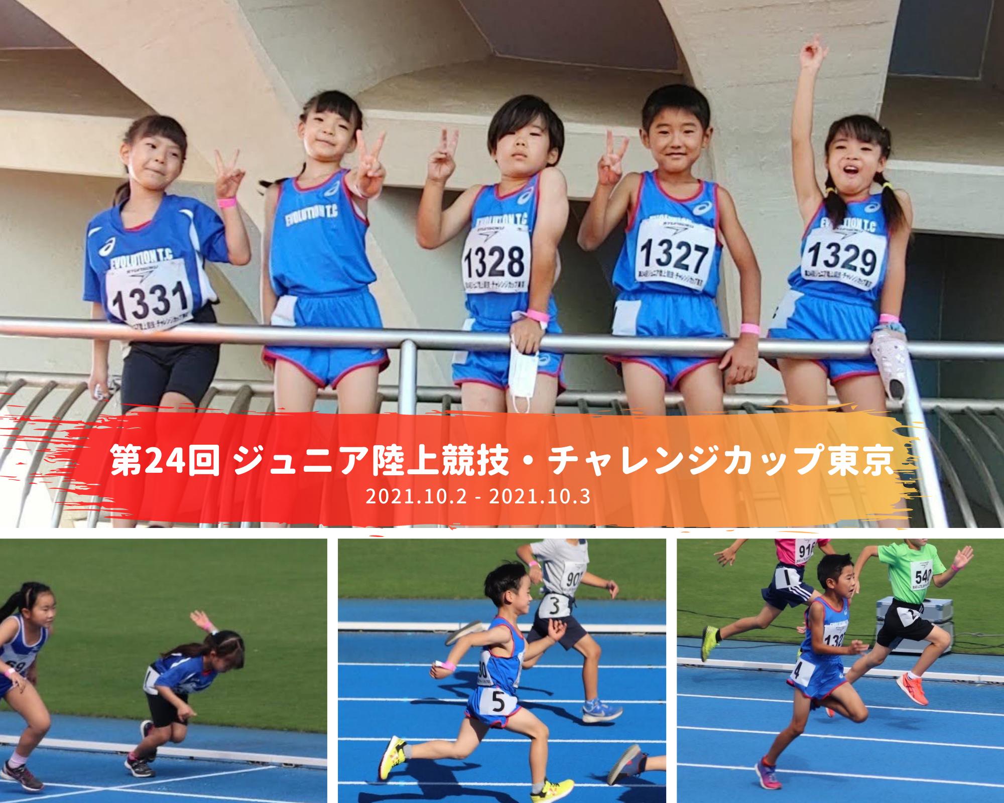 第24回 ジュニア陸上競技・チャレンジカップ東京
